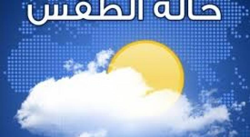 حالة الطقس: إنخفاض طفيف على درجات الحرارة