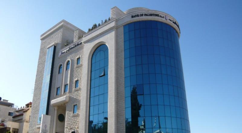 قريبا.. البنك المركزي الفلسطيني