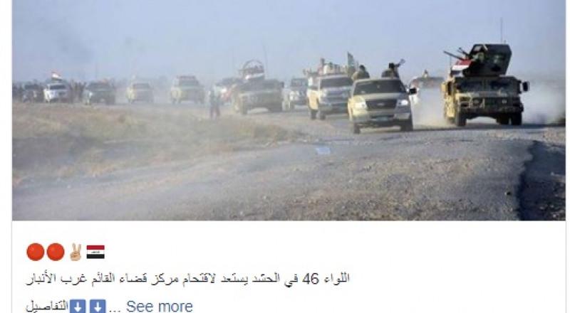 القوات العراقية تستعد لاقتحام مركز قضاء القائم