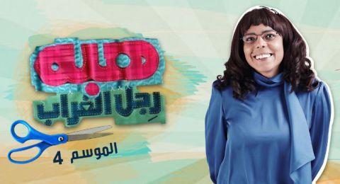 هبة رجل الغراب 4 - الحلقة 60 والاخيرة