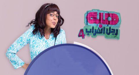 هبة رجل الغراب 4 - الحلقة 56