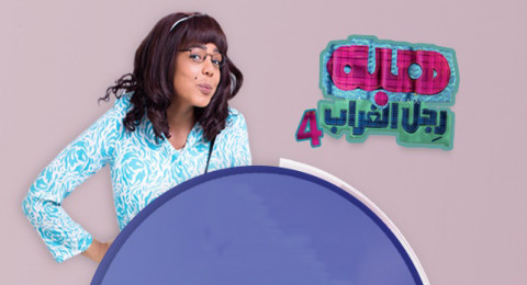 هبة رجل الغراب 4 - الحلقة 58