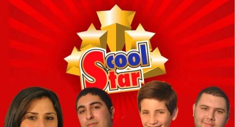 اليوم: انتهاء التصويت لمواهب Scool Star