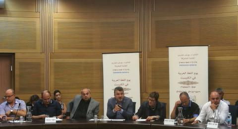 نواب وأكاديميون يؤكدون اهمية اللغة العربية ويحذرون من محاولات المس بمكانتها
