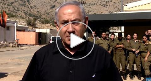 نتنياهو في الجولان المحتل يعترف بتراجع داعش ويحذّر من إيران وحزب الله