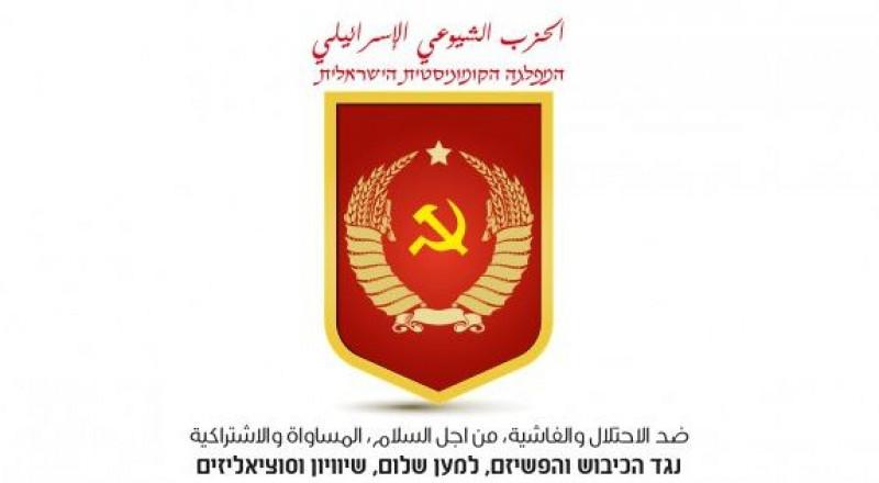 الحزب الشيوعي: لتصعيد النضال لكنس الاحتلال!