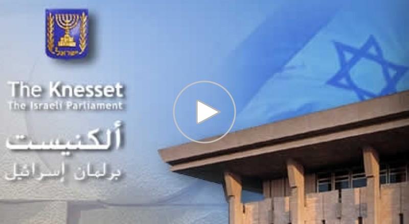 بث مباشر - قناة الكنيست