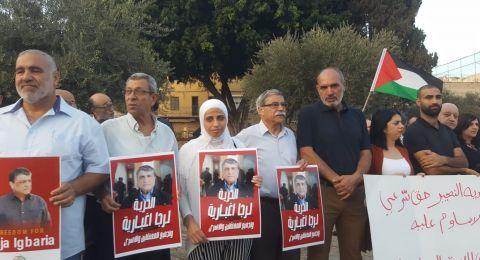 العشرات يشاركون في وقفة احتجاجية في الناصرة تضامنا مع رجا اغبارية