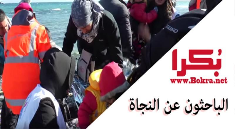 الباحثون عن النجاة .. سوريون على شواطئ اليونان