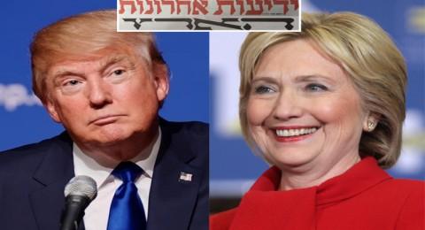 الصُحف الاسرائيلية: شبه مؤكد : المنافسة ستكون بين كليتنون وترامب