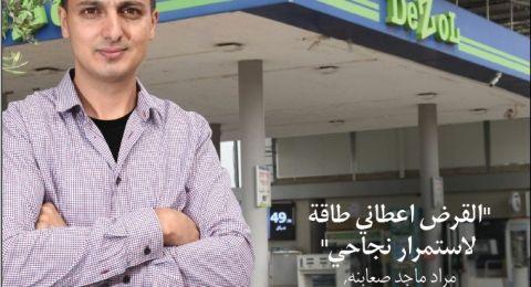 بنك لئومي يستمر في ريادة تمويل المصالح التجارية الصغيرة والمتوسطة في المجتمع العربي بواسطة صندوق المصالح الصغيرة بكفالة الدولة