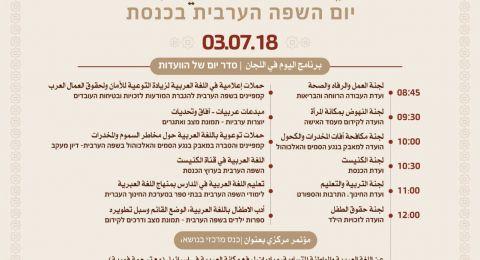 الثلاثاء القادم في الكنيست: اللجان البرلمانية تخصص ابحاثها ليوم اللغة العربية ومؤتمر مركزي