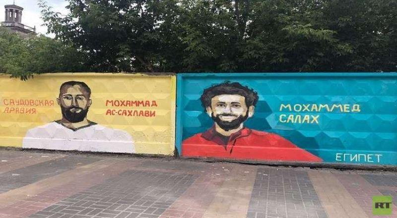 لوحة للنجمين المصري صلاح والسعودي السهلاوي تزين أحد شوارع فولغوغراد
