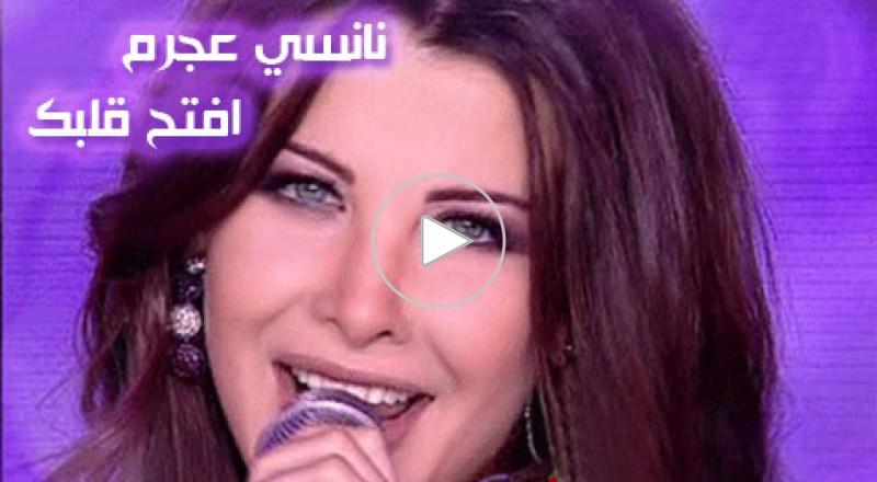 حفلة نانسي عجرم - افتح قلبك تفرح