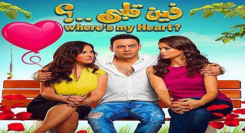 فين قلبي؟