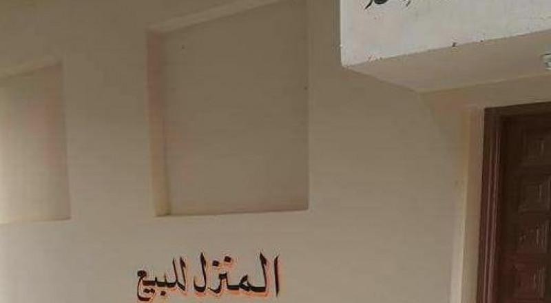 إعلان غريب لعرض منزل للبيع في مصر يثير الجدل.. شاهد..ماذا كتب صاحبه على الحائط !