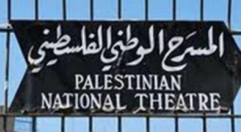 السلطات الاسرائيلية تغلق مسرح الحكواتي حتى اشعار اخر