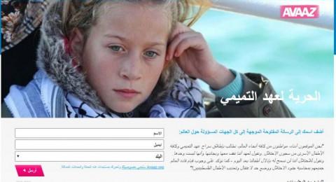 النائب جبارين يطالب السلطات الاسرائيلية بإطلاق سراح عهد التميمي