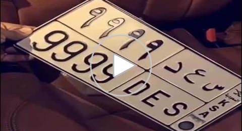 خليجي يشتري لوحة سيارة مميزة بـ200 ألف ريال