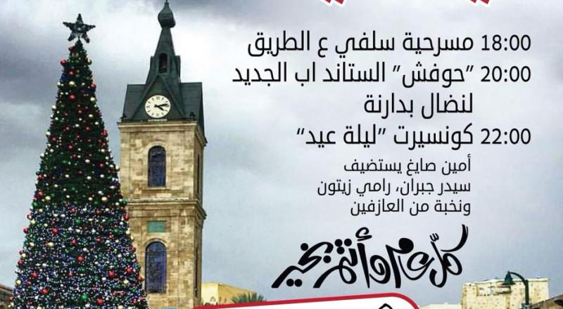 ليلة عيد في مسرح السرايا: أمسية فنية مجانية غدًا الجمعة