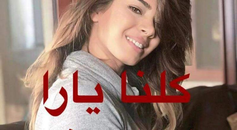 ادانات واسعة بعد الإعتداء على يارا ابو عبلة