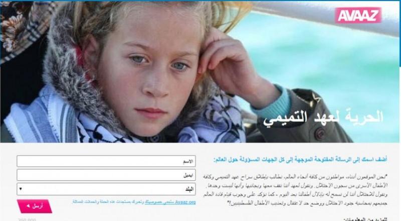 منظمة المرأة العربية تؤكد استعداد محاميها للدفاع عن التميمي