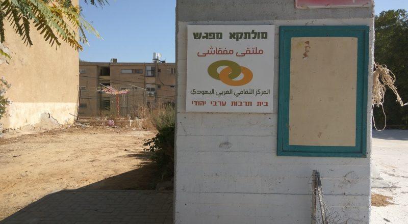 مجلس الحريات يطالب رئيس بلدية بئر السبع عدم إغلاق مقر