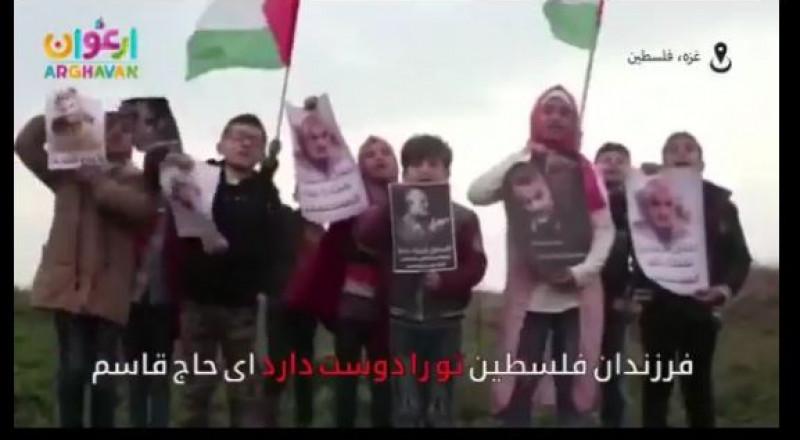 بالفيديو: رسالة اطفال فلسطين الى اللواء قاسم سليماني