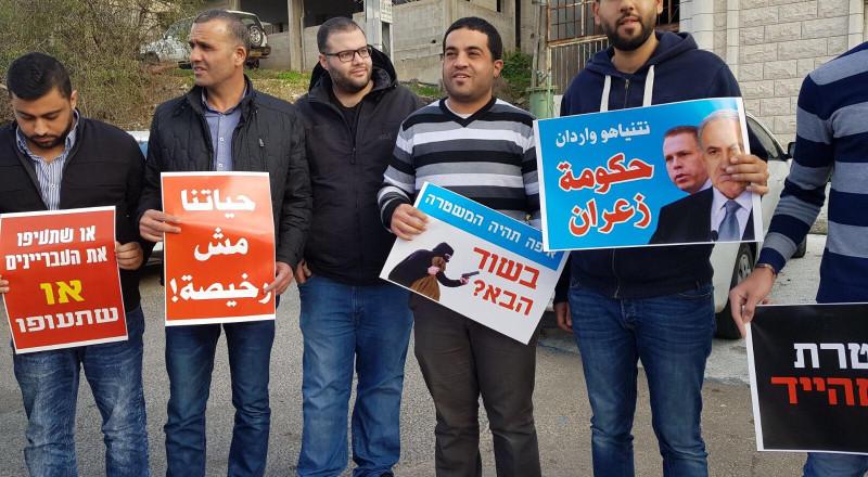 أهالي ام الفحم يصرخون ضد العنف مقابل مركز الشرطة