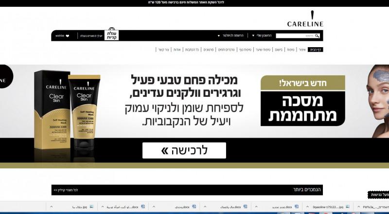 Careline .. موقع جديد ومنتجات هي الأفضل لكِ، ولبشرتك