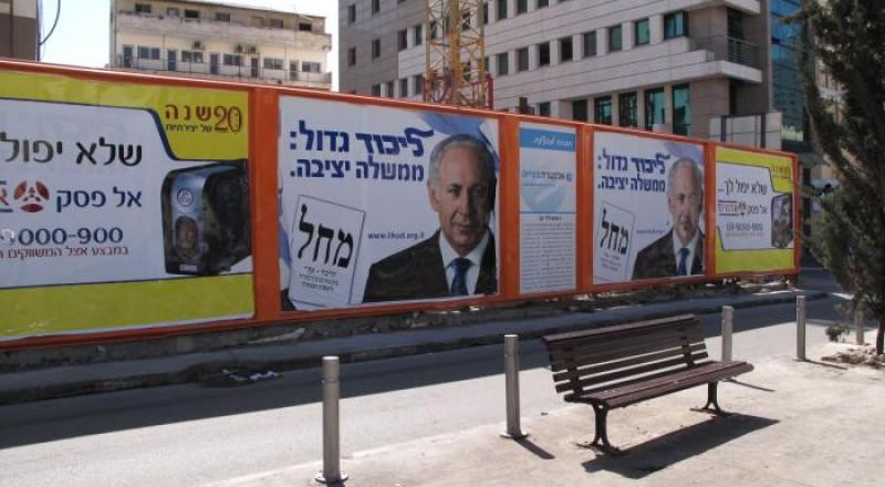 تزايد فرص إجراء انتخابات إسرائيلية مبكرة