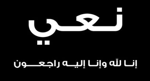 الطيبة الزعبية: الحاج محمد سعيد عبد الله زعبي (أبو زهير) في ذمة الله