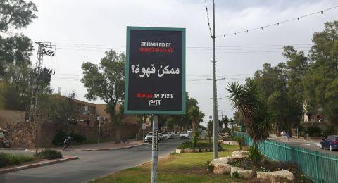 ״ممكن قهوة؟״: لافتات بالعربية علقت في مدينة عراد احتجاجًا على تعليمات شبكة