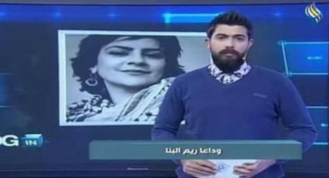طرد مذيع سوري بسبب نعى الفنانة ريم البنا