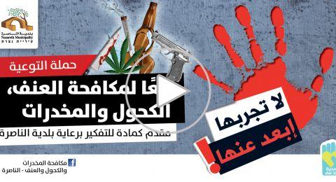 بلدية الناصرة تكافح العنف، وتدعو الشباب بالابتعاد عن المخدرات