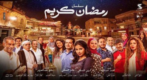 رمضان كريم - الحلقة 29