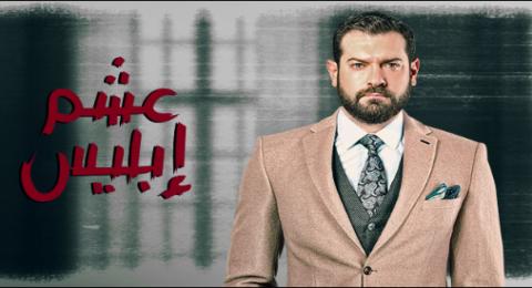 عشم ابليس - الحلقة 30 والأخيرة