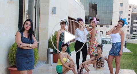 برعاية بكرا... بدء جلسات تصوير ملكات جمال فلسطين في رام الله