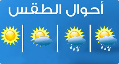 حالة الطقس: ارتفاع على الحرارة