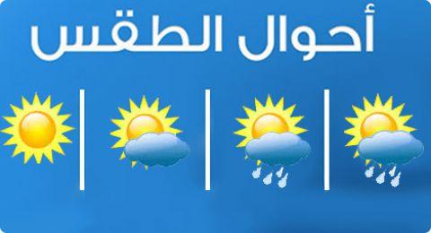 حالة الطقس :انخفاض على درجات الحرارة