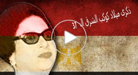 العالم العربي يحتفل بذكرى ميلاد كوكب الشرق أم كلثوم