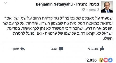 """""""ياسر عرفات"""" يستفز جنود الإحتياط ونتنياهو في جت!"""