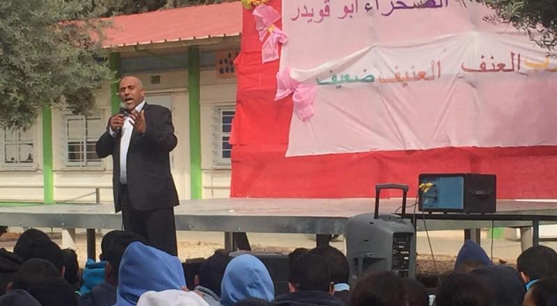النائب ابو عرار يشارك بفعالية ضد العنف في مدرسة واحة الصحراء