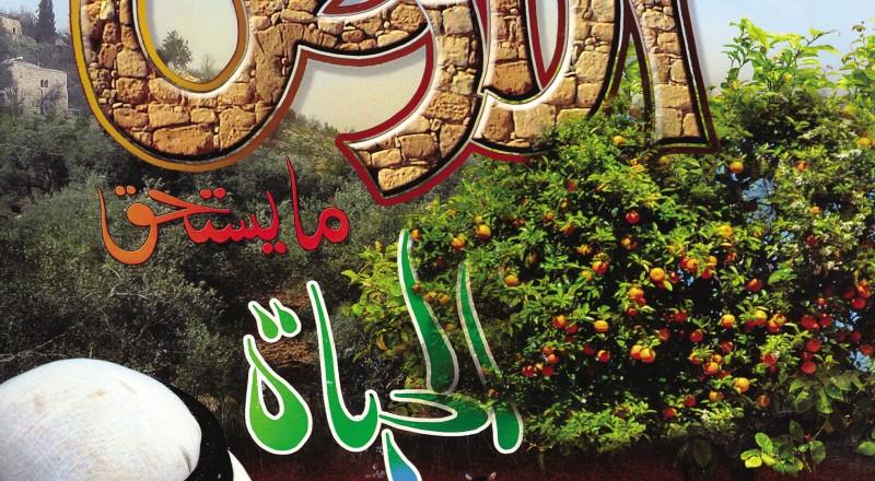 بلدية الناصرة: الارض هويتنا منها نستمد الصمود والبقاء