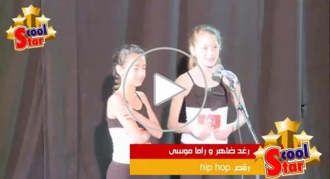 Scool star:  عرض Hip Hop مع راما ورغد