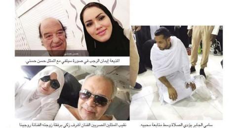 مشاهير أدوا العمرة واصطادهم الـ سيلفي