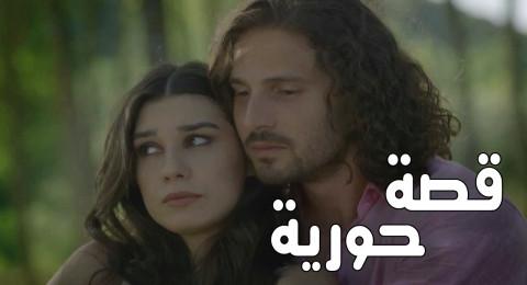 قصة حورية مترجم