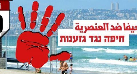 الخميس: نشاط احتجاجي في شاطئ كريات حاييم ضد العنصرية