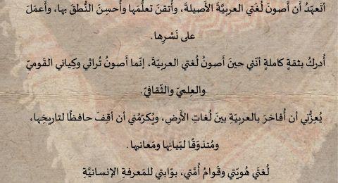 لجنة متابعة قضايا التعليم العربي تعمم ميثاق انطلاق مشروع اللغة العربية والهوية