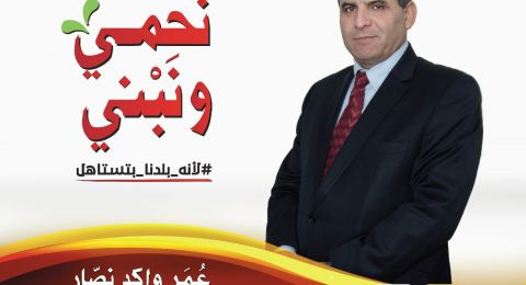 جبهة عرابة تدعو إلى عدم تعليق اعلانات الإنتخابات على الأماكن العامة